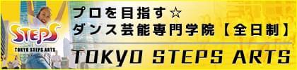 ダンス・芸能の専門学校 TOKYO STEPS ARTS