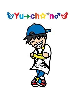 """Yu→ch☆""""n♂  テーマパークHIPHOP"""