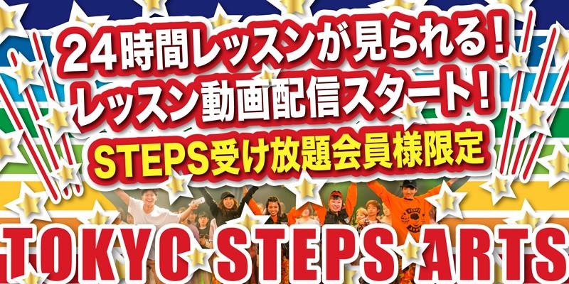 ダンススクール東京ステップス・アーツ オンラインレッスン動画