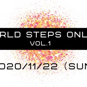 ダンススクール東京ステップス・アーツ WORLD STEPS ONLINE VOL.1