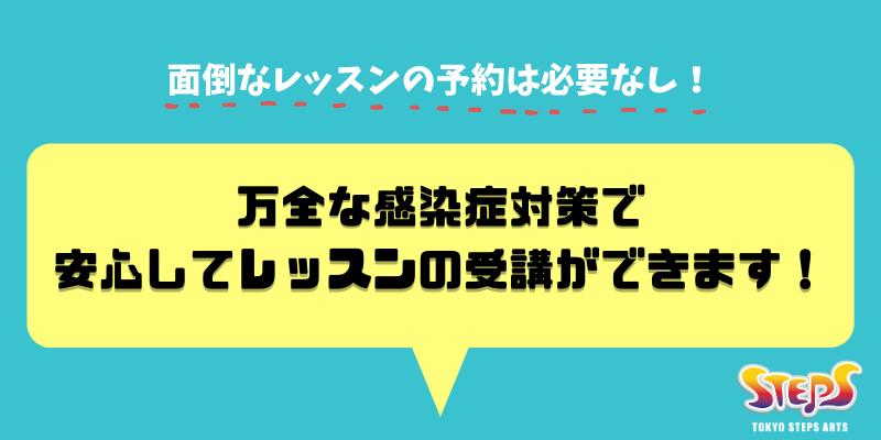 ダンススクール・ダンススタジオ 東京ステップスアーツ コロナ感染対策