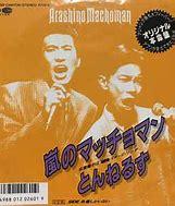 ダンススクール 東京ステップス・アーツ 八王子校スタジオブログ 嵐のマッチョマン とんねるず