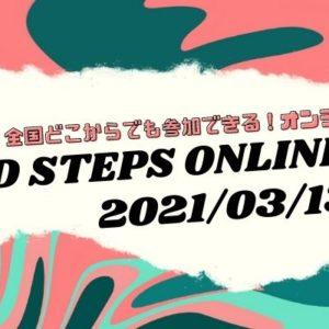 ダンススクール 東京ステップス・アーツ 全国どこからでも参加できるオンラインイベント WORLD STEPS vol.2 2021年3月13日