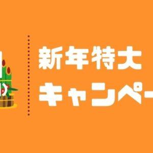 ダンススクール・ダンススタジオ 東京ステップスアーツ 2021年1月キャンペーンバナー