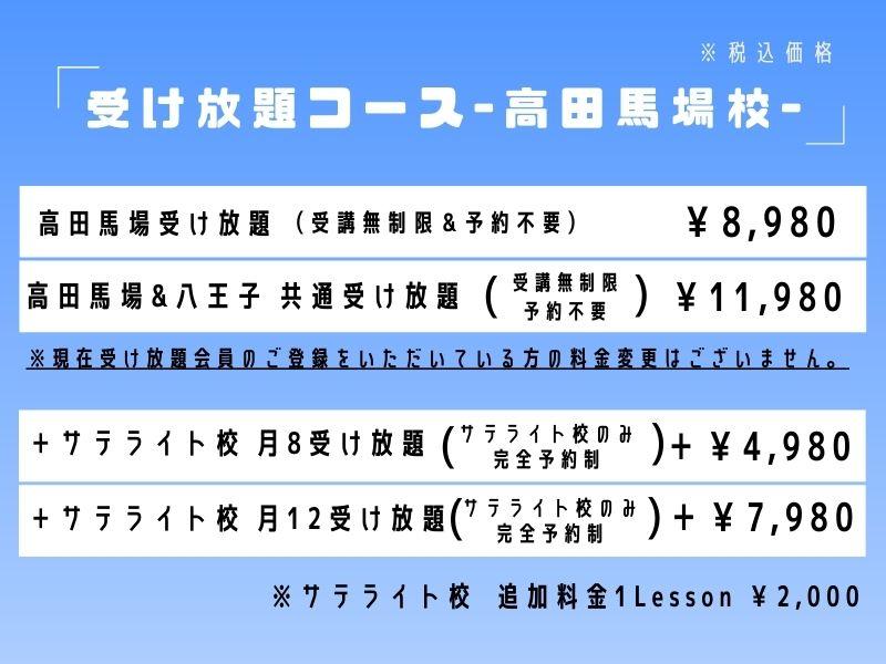 高田馬場校受け放題コース料金表