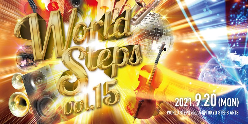 ダンススクール イベント ワールドステップス